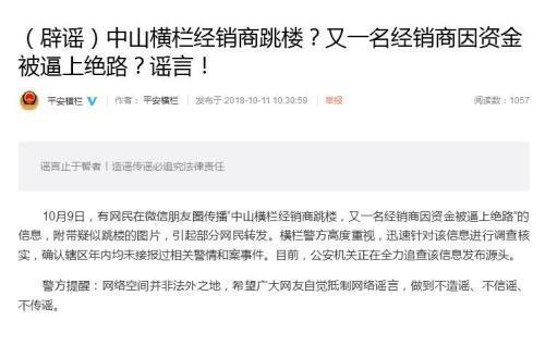 广东中山市有经销商因资金问题跳楼?警方辟谣