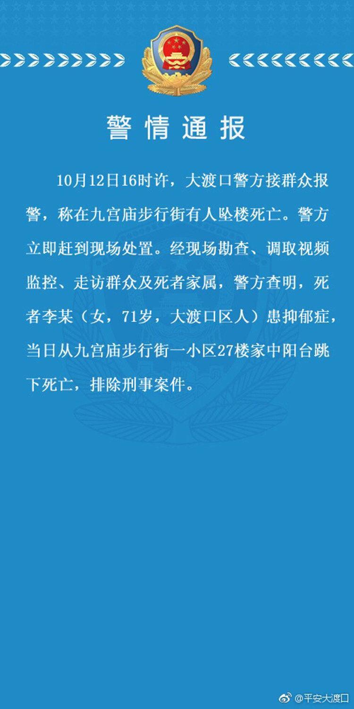 重庆女子患抑郁症坠楼身亡 警方已排除刑事案件