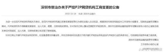 大动作!深圳多家互金平台股权被冻结,高管不得辞职,不得离境
