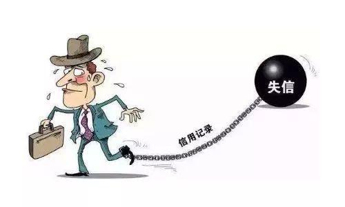 网信提示|网贷借款人恶意逃废债被纳入央行征信系统