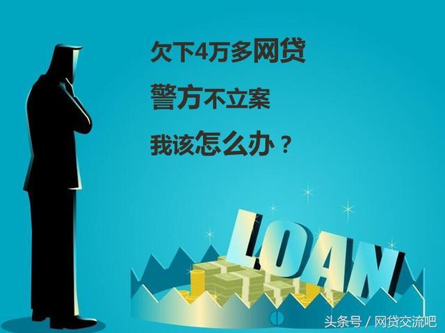 欠下网贷4万多,闪银拍拍贷都是债主,警方不立案,我该怎么办?