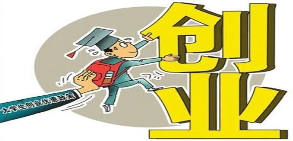 大学生无息创业贷款怎么贷?申请条件和流程有哪些?