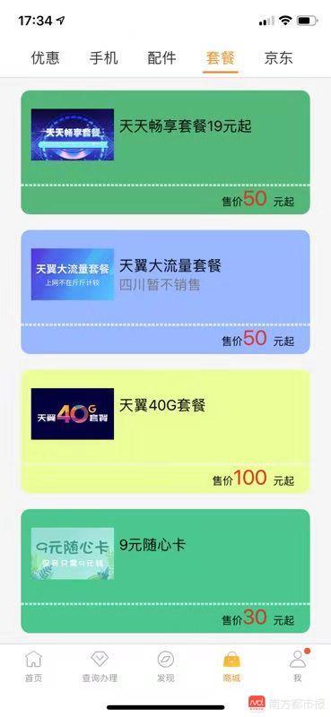 """""""不限量""""套餐退市!三大运营商资费套餐火速""""改头换面"""""""