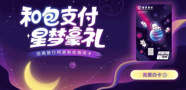 招商银行阿诺粉丝主题信用卡梦幻发行!星梦豪礼权益带你遨游太空~