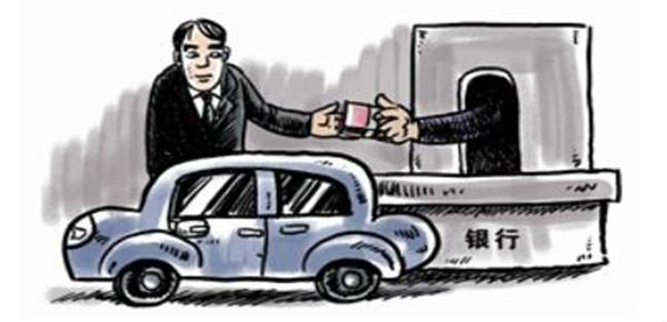 汽车贷款哪家银行最划算?贷款利率怎么算?