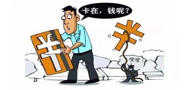 信用卡被盗刷该谁负责?盗刷后就不用还了吗?