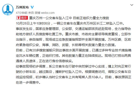 三部委派员赶赴重庆公交客车坠江现场 20多艘船只开展救援