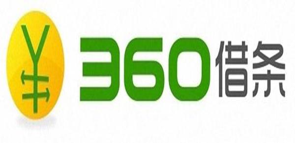 360借条真的可信吗?审核条件少不了!