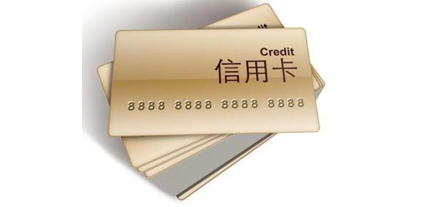 新手使用信用卡的注意事项你知道多少?你不知道的信用卡使用二三事儿!