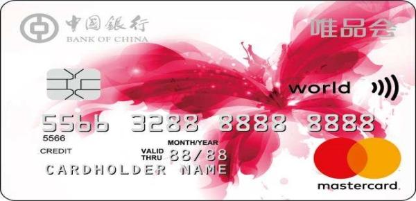 中行唯品会蝴蝶信用卡!一张让你享受优雅生活的信用卡!