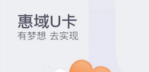 你知道阳光安心贷三次贷惠域U卡怎么样吗?申请好下款吗?