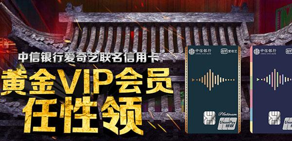 中信银行爱奇艺联名信用卡有哪些等级?黄金VIP会员任性领!