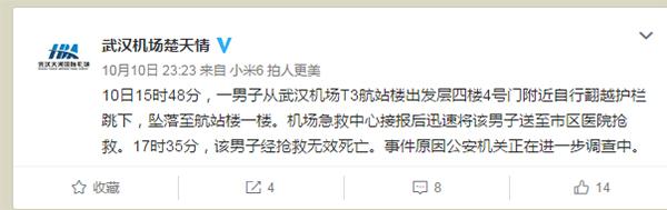 武汉天河机场一男子翻越护栏后跳下 抢救无效身亡