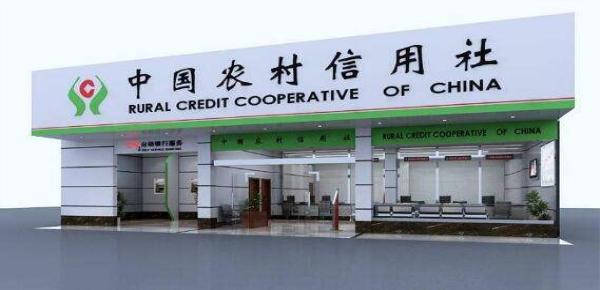 农村信用社贷款是什么?贷款利息怎么算?