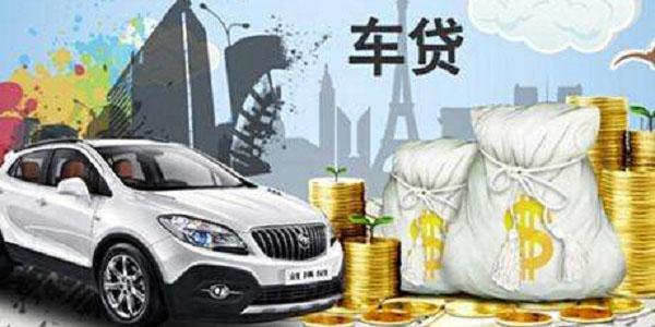 贷款买车为什么银行和4S店手续费却不同?收取其他费用要注意了!