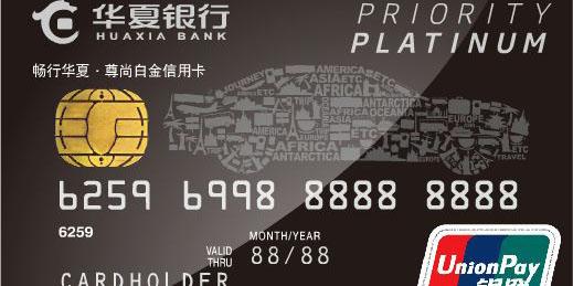 华夏银行信用卡申请要多久?申请不了原因都在这了~