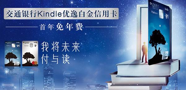 交通银行 Kindle优逸白金卡套卡怎么样?我将未来付与读!