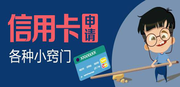 新手办理信用卡如何快速通过,这些技巧请收好