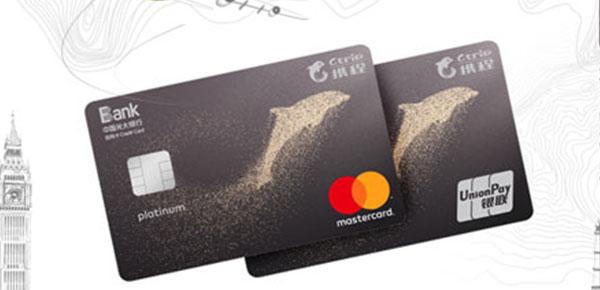光大银行携程菁英白金信用卡终身免年费?更多特色权益让你惊掉下巴!