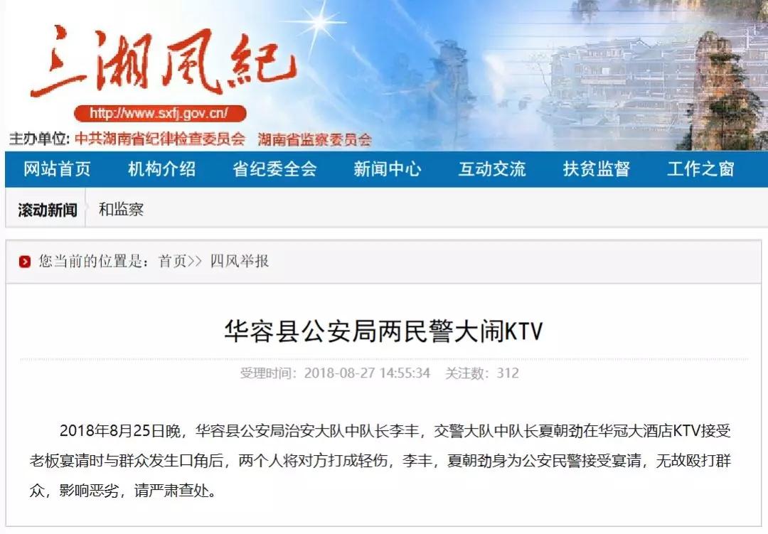 2名警察被举报大闹KTV殴打市民 官方:拟立案审查