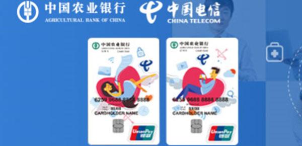农业银行中国电信联名信用卡怎么样?多方面解析告诉你是否好下!