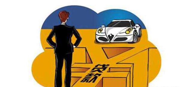 贷款买车怕有陷阱?以下几大注意事项了解就不会被骗!