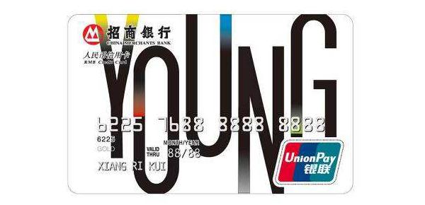 办理招商young卡需要哪些材料?额度是多少