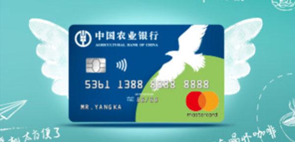农业银行留学信用卡好用吗?多重权益出国留学必备之选!
