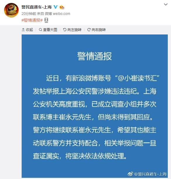 崔永元微博举报上海民警涉嫌违法违纪 上海警方回应