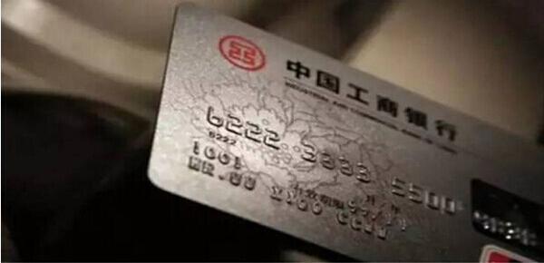 工行信用卡面签有哪些流程?掌握这些技巧就不用担心被拒了!