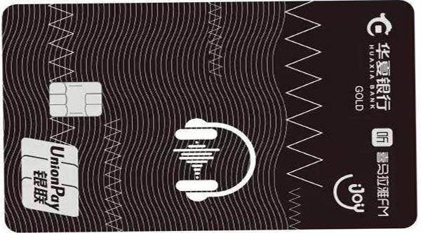 华夏JOY·乐系列信用卡惊艳问世!年费多少额度如何一看便知!