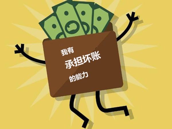 平台有承担坏账的能力,网贷还不起不用死,得要有抗压能力!