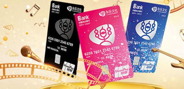 光大银行永乐联名信用卡只针对新用户?最新优惠活动全面上线!