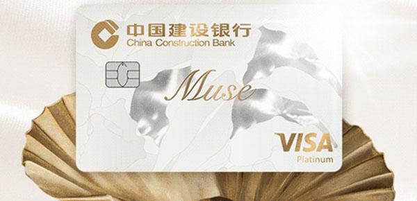 新上市龙卡MUSE女神信用卡鎏金版好用吗?多种女神尊贵礼遇值得申请!