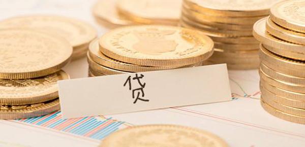 向银行申请贷款需要哪些条件?这些细节你必须知道!
