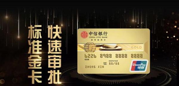 2018中信银联标准IC信用卡有哪些权益? 新户刷卡权益请查收!
