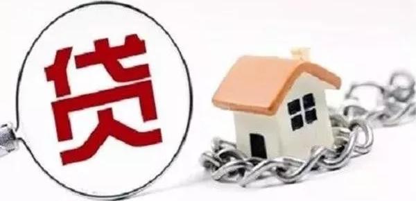 你知道房贷款还完后如何处理吗?想要重新贷款的看这里!