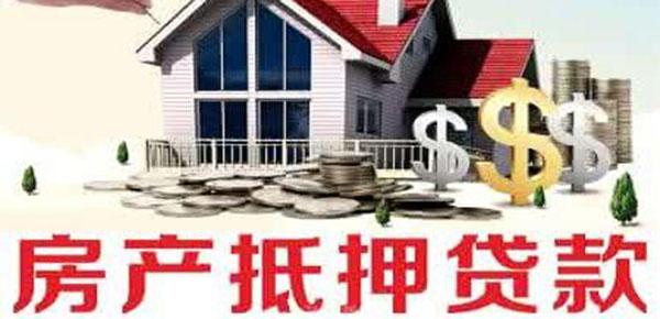 经济适用房房龄要满多年才能申请抵押贷款?那么在办理抵押有哪些手续要求?