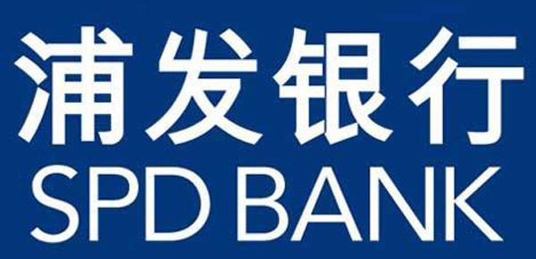 浦发银行的个人信用贷款有哪几种?相关的详细申请条件介绍!