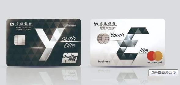 交通银行Youth Elite优逸白金信用卡怎么样?商务出行尊享权益都在这里!