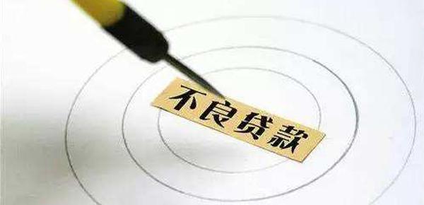 什么是不良贷款?以下几种类型均属于不良贷款!