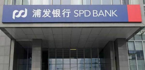 详细介绍浦发银行小额贷款的条件和利率!银行贷款也能这么简单!