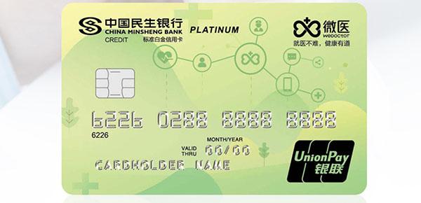 民生银行微医联名信用卡权益有哪些?小编为你细数民生白金卡好处!