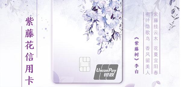 兴业银行PASS信用卡—颜王紫藤花版浪漫来袭!除了颜值以外究竟怎么样?