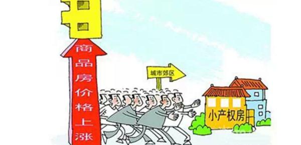 买房攻略:买小产权房产好吗?小产权房产交易存在哪些风险?