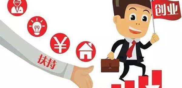 2018年小额担保贴息贷款具体额度是多少?那么哪些人符合申请呢?