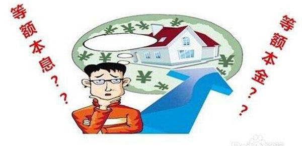 贷款买房提前还款实惠吗?这四类人不建议提前还款哦~