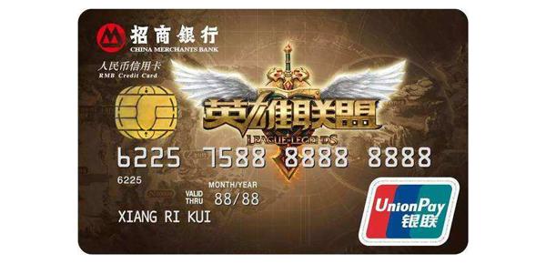 招行英雄联盟信用卡你办理了吗?IG都夺冠了,你还不快来收藏!