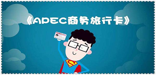 APEC商务旅行卡怎么样?这张卡带你出门看世界!