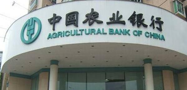 农业银行个人贷款5万需要哪些条件?只要符合这些就能申请成功!